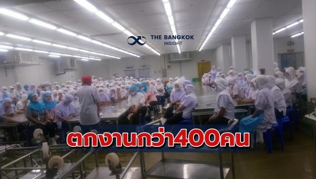 แรงงาน 400 ชีวิต ตกงาน