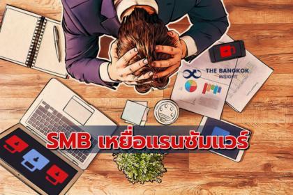 รูปข่าว 'แรนซัมแวร์' พุ่งโจมตี SMB ไทยติดอันดับ 3 ในอาเซียนถูกคุกคามสูงสุด