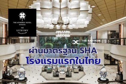 รูปข่าว 'โรงแรม ดิ แอทธินี' ผ่านมาตรฐานความปลอดภัยด้านสุขอนามัย (SHA) โรงแรมแรกในไทย