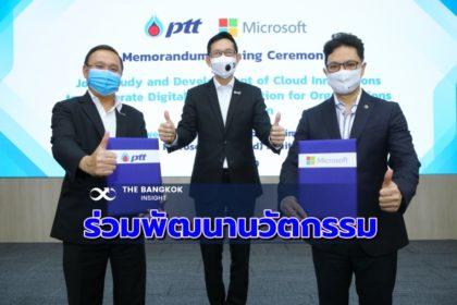 รูปข่าว ปตท. จับมือ ไมโครซอฟท์ เสริมศักยภาพธุรกิจด้วยเทคโนโลยี