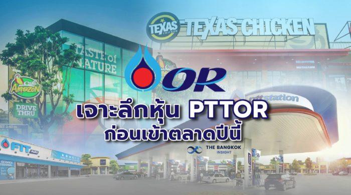เจาะลึกหุ้น 'PTTOR'