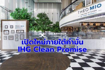 รูปข่าว 'ทีโอ มีโอ' ร้านอิตาเลียนของโรงแรมอินเตอร์คอนฯ เปิดให้บริการอีกครั้งภายใต้คำมั่น IHG Clean Promise