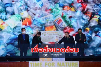 รูปข่าว กระทรวงทรัพย์ฯ จัดงานวันสิ่งแวดล้อมโลก เปิดโครงการ 'เปลี่ยนพลาสติกเป็นบุญ (เมื่อคุณหมุนเวียน)'