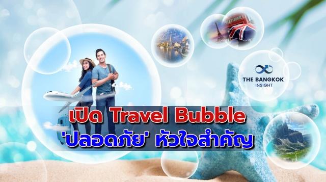 เปิดเงื่อนไข Travel Bubbl