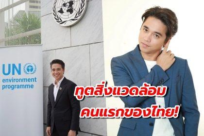รูปข่าว น่าชื่นชม! อเล็กซ์ ได้รับแต่งตั้งจาก UNDP เป็นทูตสิ่งแวดล้อมคนแรกของไทย