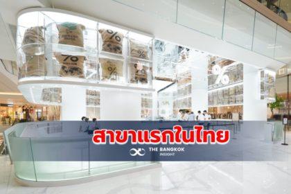 รูปข่าว แบรนด์กาแฟฮอตญี่ปุ่น '% Arabica' บุกเปิดร้านที่ 'ไอคอนสยาม' สาขาแรกในไทย