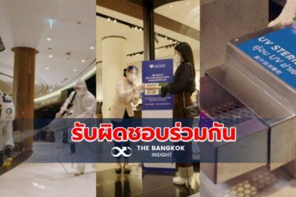 รูปข่าว 'คิง เพาเวอร์' ชวนคนไทย ใช้ชีวิต 'วิถีใหม่' รับผิดชอบร่วมกัน
