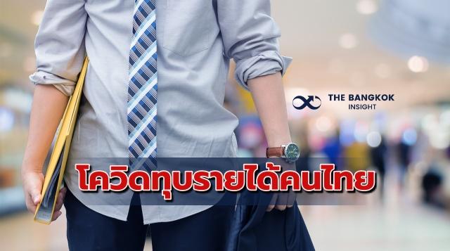 ผลกระทบโควิด -19 ต่อรายได้ของคนไทย