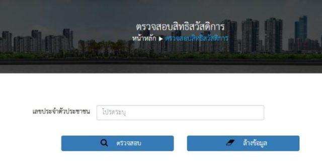 e-Social Welfare