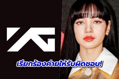 รูปข่าว ชาวเน็ตเกาหลีเรียกร้อง YG แสดงความรับผิดชอบต่อ ลิซ่า หลังถูกโกงเงิน 25 ล้าน!
