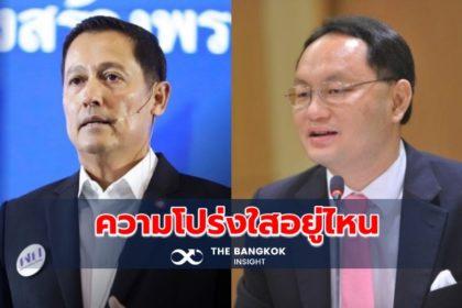 รูปข่าว ถึงคิวเพื่อไทย! 'ยุทธพงศ์' โวยพรรค เลือกสมาชิกนั่งกมธ.โอนงบไม่โปร่งใส