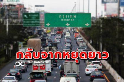 รูปข่าว คนกลับจากหยุดยาว 'ถนนพระราม 2' รถแน่นมาก 'รังสิต' การจราจรชะลอตัว