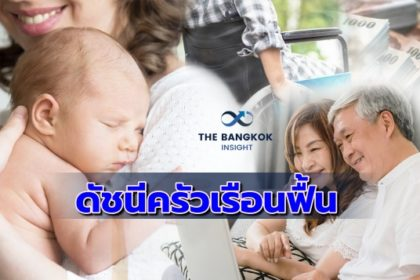 รูปข่าว ดัชนีครัวเรือนไทย ยังเปราะบาง หวังครึ่งปีหลัง ทะยอยฟื้นตัว