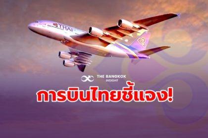 รูปข่าว 'การบินไทย' ยืนยันจะดูแลลูกค้าที่ขอคืนเงินค่าตั๋วโดยสารให้ดีที่สุด!