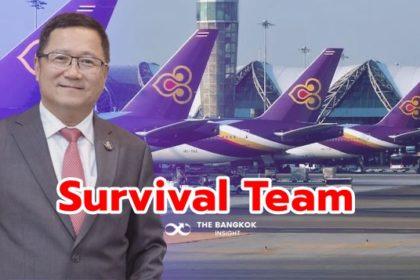 รูปข่าว 'การบินไทย' สั่งตั้ง Survival Team ปั้นแผนธุรกิจระยะเร่งด่วน