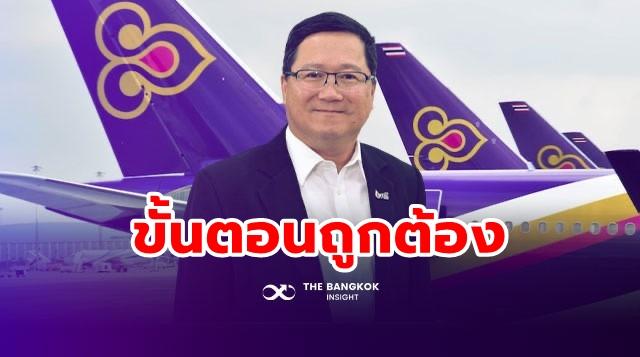 บริษัทที่ปรึกษาการบินไทย