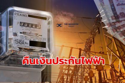 รูปข่าว 'MEA' เผยคืนเงินประกันไฟฟ้าแล้ว 2.2 ล้านรายการ รวมกว่า 5.9 พันล้าน!