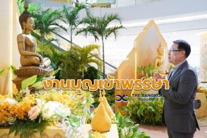 รูปข่าว ไอคอนสยาม จัดมหัศจรรย์งานบุญเข้าพรรษา 'ไหว้พระสุขใจ หล่อเทียนไทยให้เรืองรอง'