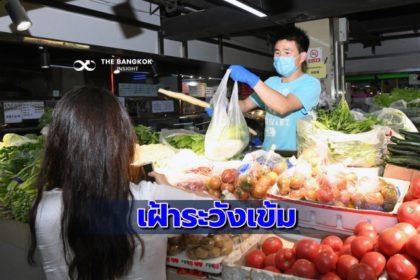 รูปข่าว จีนเฝ้าระวังเข้ม ตลาดผักผลไม้ หวั่นซ้ำรอย 'ซินฟาตี้'