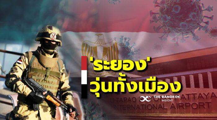 ทหารอียิปต์ โควิด