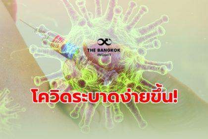 รูปข่าว 'นพ.ยง' เตือน!! โควิดแพร่กระจายโรคได้ง่ายขึ้น ย้ำต้องป้องกันเต็มที่