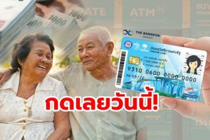 รูปข่าว วันนี้ 15 ก.ค. 63 'บัตรคนจน' ได้สิทธิประโยชน์ 2 รายการ กดเงินสดได้เลย!