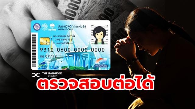 3000 บาทไม่เข้า บัตรสวัสดิการแห่งรัฐ