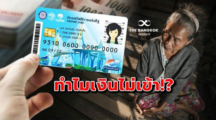 ผู้สูงอายุ บัตรคนจน
