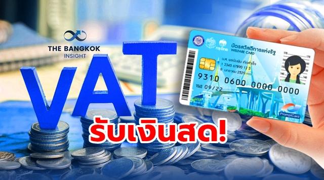 บัตรสวัสดิการแห่งรัฐ เดือนกรกฎาคม บัตรคนจน