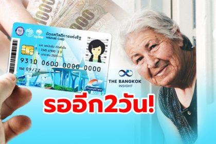 รูปข่าว อีก 2 วัน! 'บัตรคนจน-บัตรสวัสดิการแห่งรัฐ' รับเงินผู้สูงอายุ พร้อมคืน VAT 5%