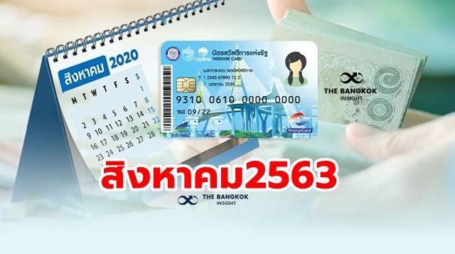 บัตรสวัสดิการแห่งรัฐ สิงหาคม 2563