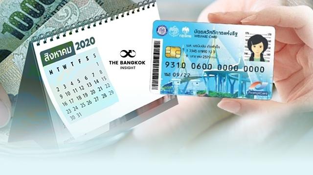 บัตรคนจน สิงหาคม 2563