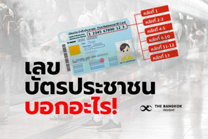 รูปข่าว เลขบัตรประชาชน 13 หลักบอกอะไรเราบ้าง คิดก่อนเปิดเผยข้อมูล!!