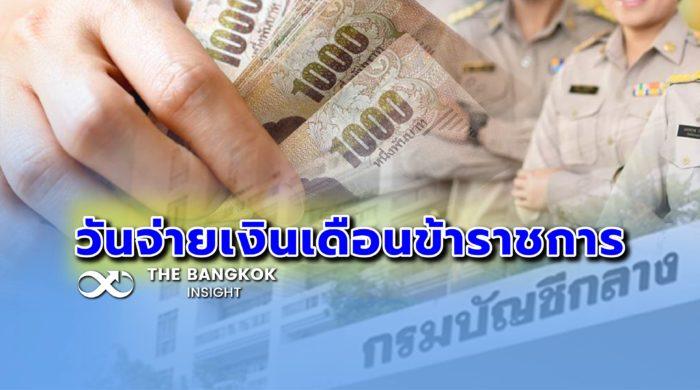 เงินเดือนข้าราชการ เงินบำนาญ