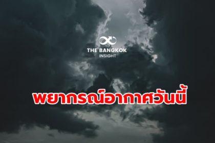 รูปข่าว พยากรณ์อากาศวันนี้ ทั่วไทยยังมีฝนฟ้าคะนอง ยอดดอยหนาวถึงหนาวจัด!