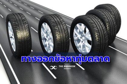 รูปข่าว สหรัฐไต่สวน ทุ่มตลาดยางรถยนต์ ทุนจีนในไทยส่อสะเทือนหนัก