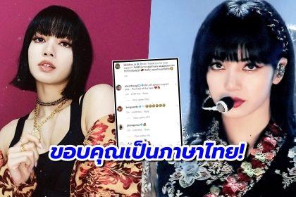 รูปข่าว บลิ้งค์ตกใจเลย! ลิซ่า โพสต์ข้อความภาษาไทยกลางไอจี คนแห่กดไลก์พุ่ง 4 ล้าน