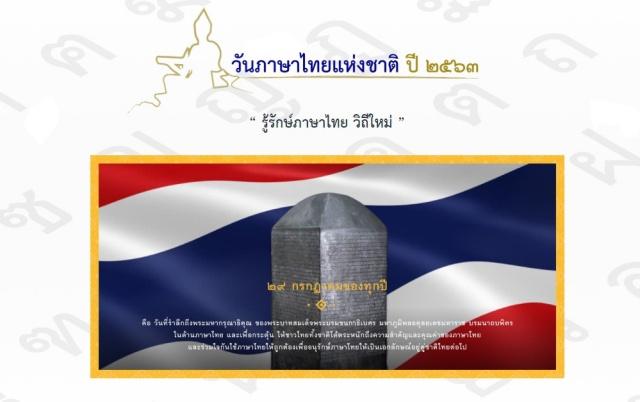 วันภาษาไทย