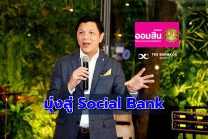 รูปข่าว เปิดวิสัยทัศน์ 'วิทัย รัตนากร' บิ๊กบอสออมสิน มุ่งธุรกิจ 'Social Bank'