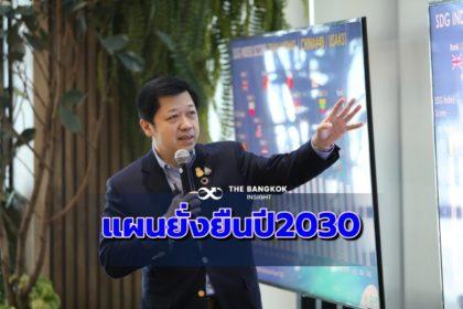 รูปข่าว ซีอีโอ 'เครือซีพี' ประกาศ 2 ภารกิจ สานแผนความยั่งยืนปี 2030