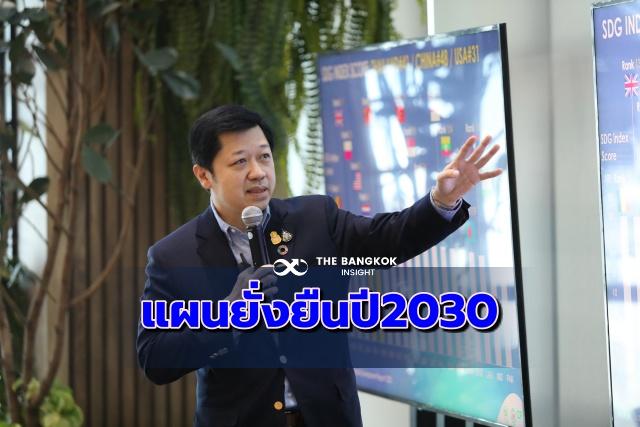 สานแผนความยั่งยืนปี 2030
