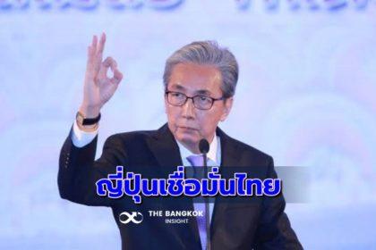 รูปข่าว เจโทรฯ ยาหอมไทย ประเทศสำคัญสำหรับนักลงทุนญี่ปุ่น เชื่อมั่นมาตรการภาษี-ความช่วยเหลือ
