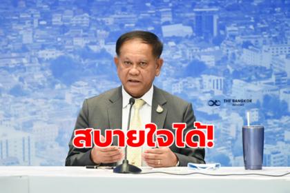 รูปข่าว 'สมช.' ประกาศชัด!! ยังไม่เปิดรับนักท่องเที่ยวเข้าประเทศไทย