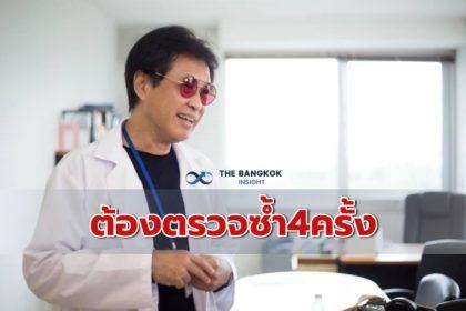 รูปข่าว 'หมอธีระวัฒน์' ย้ำเข้าไทยต้องตรวจหาโควิด-19 อย่างน้อย 4 ครั้ง
