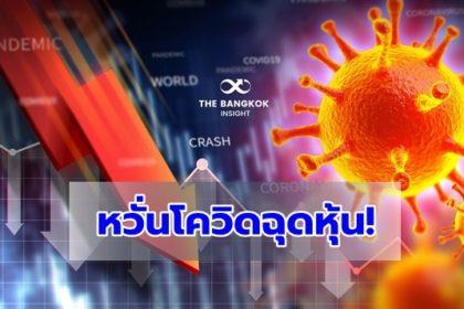 รูปข่าว จับตา! หุ้นไทยส่อร่วง 1,280 – 1,300 จุด หากโควิดระบาดรอบ 2