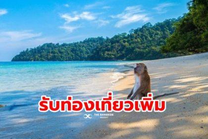 รูปข่าว ชงเปิด 'เกาะเสม็ด' รับนักท่องเที่ยวไทยเพิ่ม แต่ Travel Bubble ต้องชะลอไปก่อน