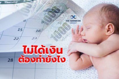 รูปข่าว เช็คอีกรอบ! เงินอุดหนุนบุตร เดือน ก.ค. ไม่เข้าบัญชี ต้องทำยังไง