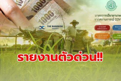 รูปข่าว 'ธ.ก.ส.' อยากโอนมาก! ขอเกษตรกร 1.3 แสนคนรายงานตัวด่วน