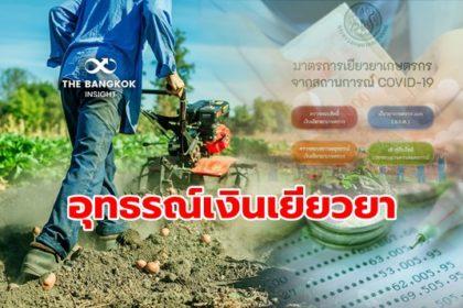 รูปข่าว 'ปลัดเกษตรฯ' เร่งพิจารณาอุทธรณ์เงินเยียวยา คาดสัปดาห์หน้าจบ!