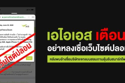 รูปข่าว เอไอเอสเตือนภัย เว็บไซต์ปลอม อ้างชื่อลุ้นสมาร์ทโฟน ล้วงข้อมูล
